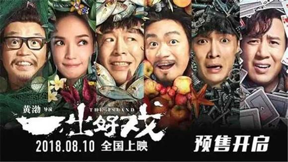 Nhất Xuất Hảo Hí: Phim thần thoại hài có sự tham gia của rất nhiều ngôi sao làng giải trí Hoa Ngữ